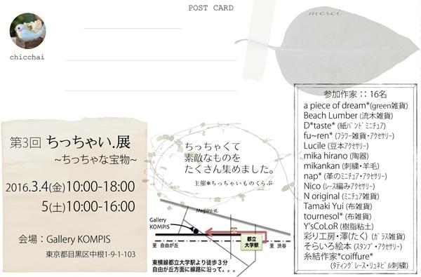 web用宛名面vol3
